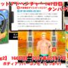 【リングフィットアドベンチャー】 148日目 タンパク質をとろう 【Fit Boxing2】160日、2021年05月11日、92.7kg エヴァンさん ボディアッパーコンビ(しっかり)