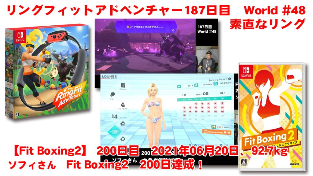 【リングフィットアドベンチャー】 187日目 素直なリング 【Fit Boxing2】200日、2021年06月20日、92.7kg ソフィさん Fit Boxing2 200日達成!