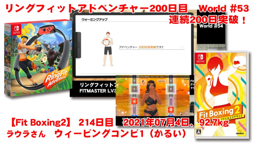 【リングフィットアドベンチャー】 200日目 連続200日突破! 【Fit Boxing2】214日、2021年07月04日、92.7kg ラウラさん ウィービングコンビ1(しっかり)