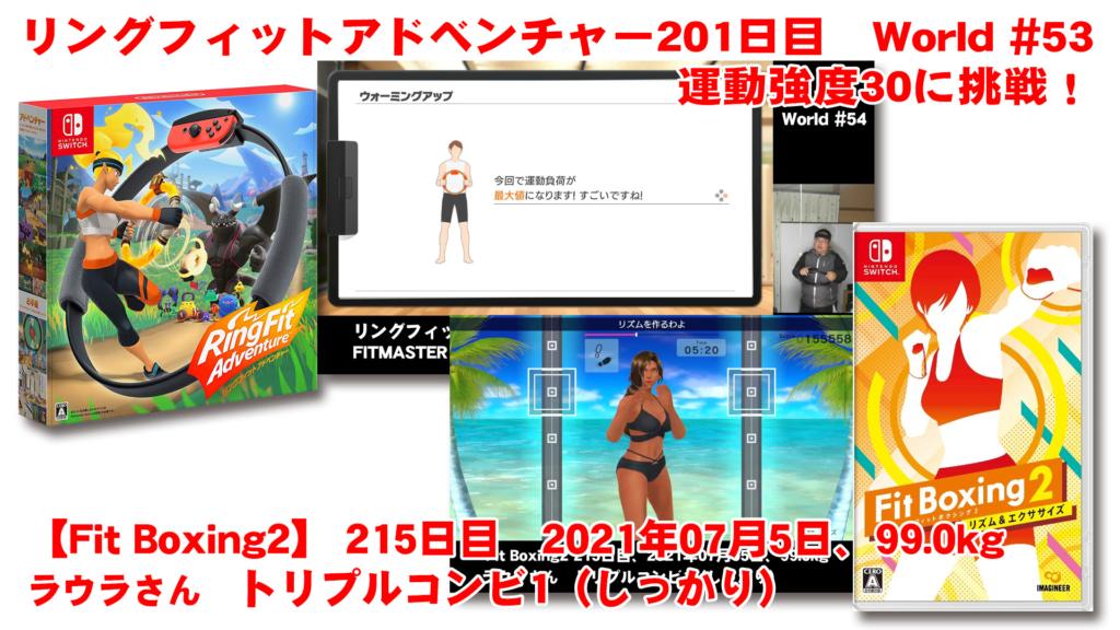 【リングフィットアドベンチャー】 201日目 運動強度30に挑戦! 【Fit Boxing2】215日、2021年07月05日、99.0kg ラウラさん トリプルコンビ1(しっかり)
