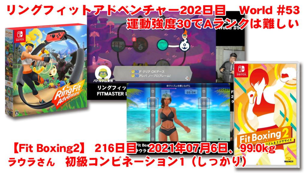 【リングフィットアドベンチャー】 202日目 運動強度30でAランクは難しい 【Fit Boxing2】216日、2021年07月06日、99.0kg ラウラさん 初級コンビネーション1(しっかり)