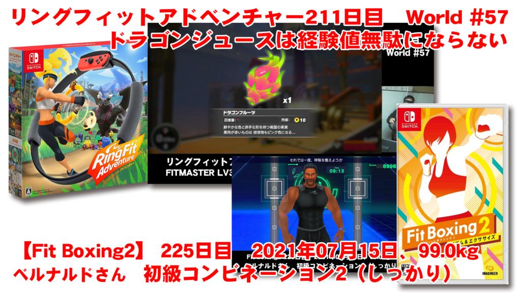 【リングフィットアドベンチャー】 211日目 ドラゴンジュースは経験値無駄にならない【Fit Boxing2】225日、2021年07月15日、99.0kg ベルナルドさん 初級コンビネーション2(しっかり)