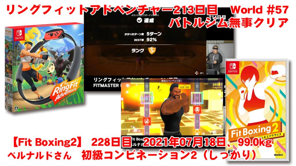 【リングフィットアドベンチャー】 214日目 バトルジム無事クリア【Fit Boxing2】228日、2021年07月18日、99.0kg ベルナルドさん 初級コンビネーション2(しっかり)