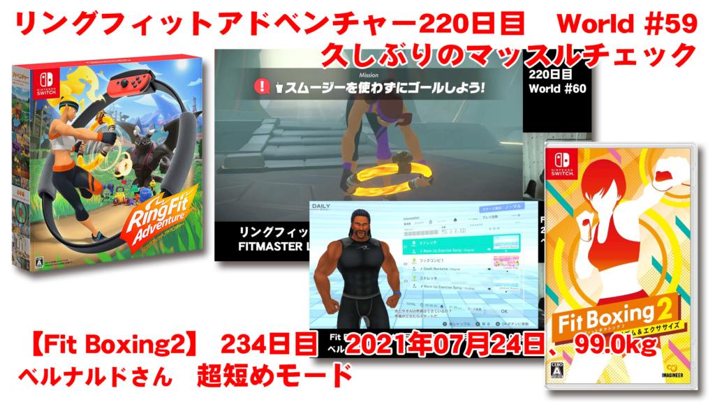 【リングフィットアドベンチャー】 220日目 久しぶりのマッスルチェック【Fit Boxing2】234日、2021年07月24日、99.0kg ベルナルドさん 超短めモード