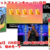 【リングフィットアドベンチャー】 221日目 柿狩り【Fit Boxing2】235日、2021年07月25日、99.0kg ベルナルドさん 短めモード
